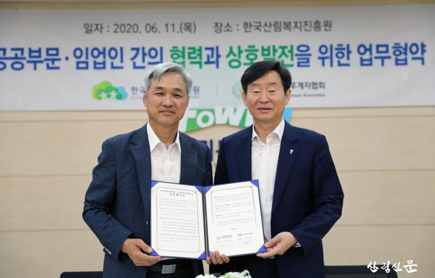 (사진)임업후계자 협회 업무협약식.JPG
