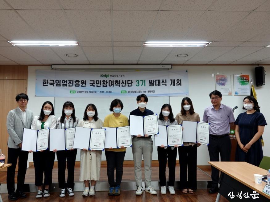 01.한국임업진흥원 국민참여혁신단 3기 발대식 개최.jpg