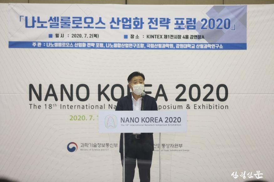 나노셀룰로오스 산업화 전략포럼 2020에서 축사를 하고있는 전범권 국립산림과학원장 1.JPG