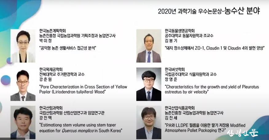2020 대한민국과학기술연차대회-과학기 술 우수논문상 농수산 분야 수상자.JPG