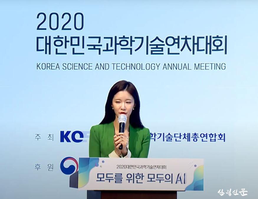 2020 대한민국과학기술연차대회 방송화면.JPG