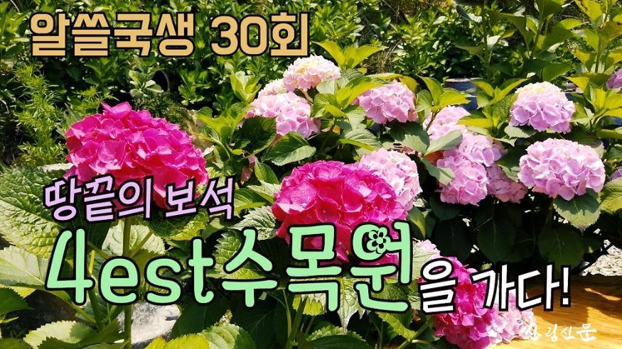알쓸국생30회 4est수목원을 가다.jpg