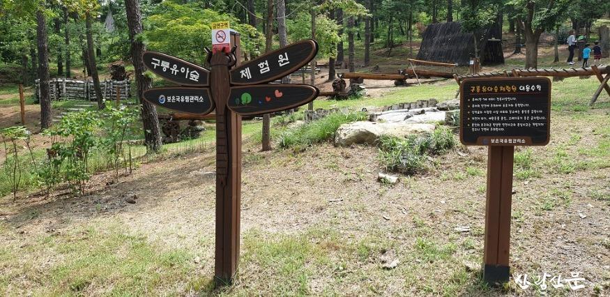 사진3_청주 구룡산 산림공원 안내판.jpg