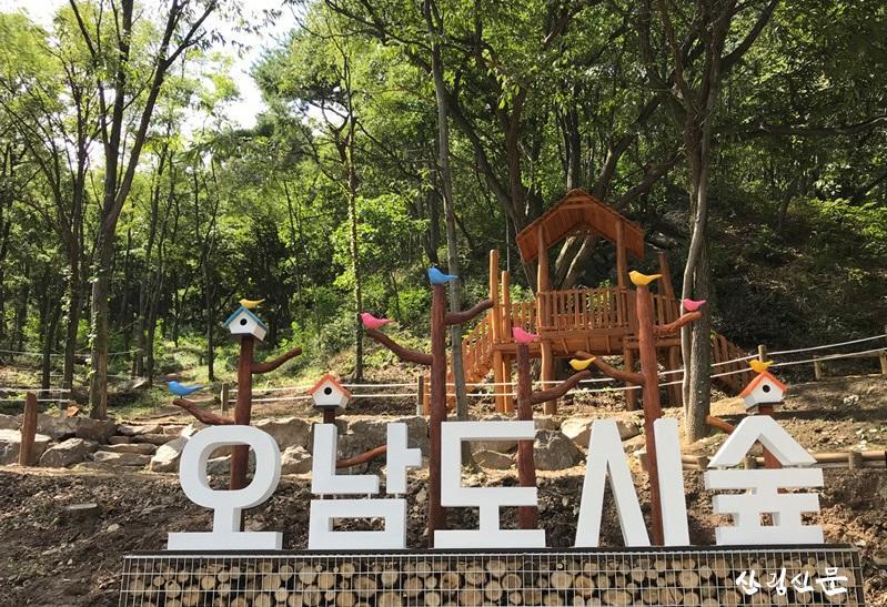 사진1_경기 남양주 오남 도시숲.jpg