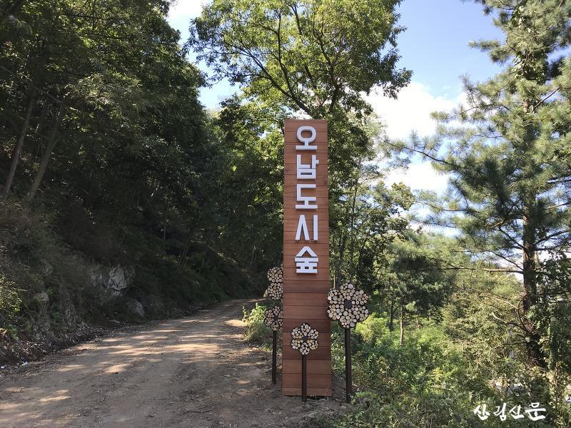 사진2_경기 남양주 오남 도시숲.jpg