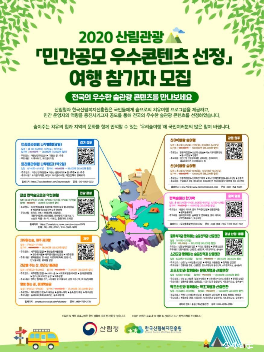 (사진) 2020년 산림관광 민간공모 포스터.jpg