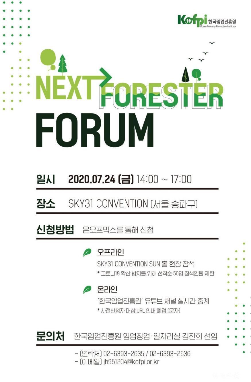 01. NEXT-FORESTER_FORUM_포스터_자른버전.jpg