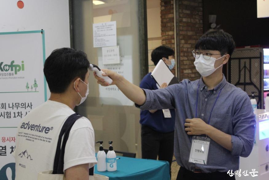 01.제3회 나무의사 자격시험 입장 전 발열체크.JPG
