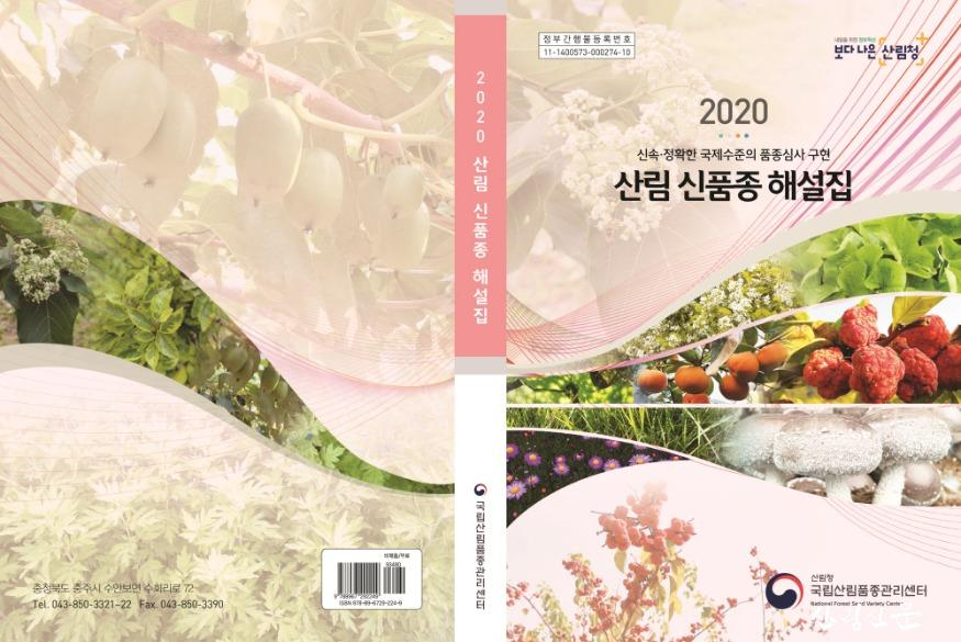 붙임 1.2019 산림 신품종 해설집 표지.jpg