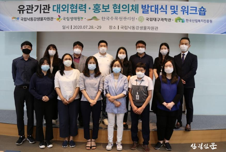 (사진)산림·환경분야 공공기관 홍보협의체 발대식.jpg