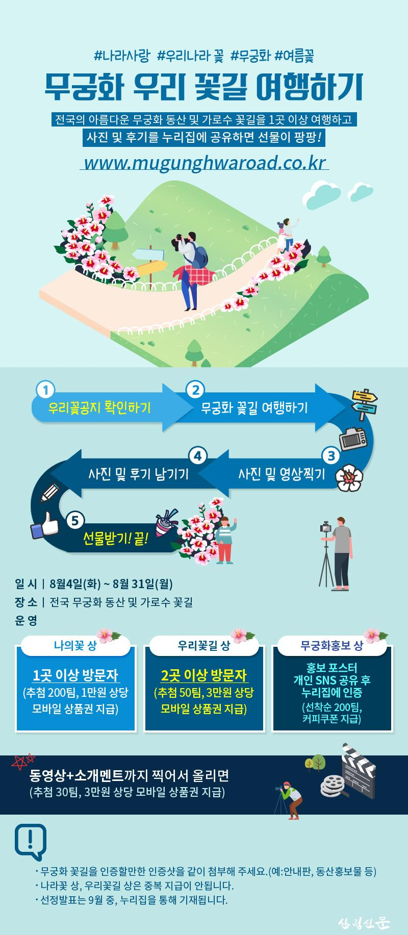 무궁화 우리꽃길 여행하기 홍보행사 안내문.jpg
