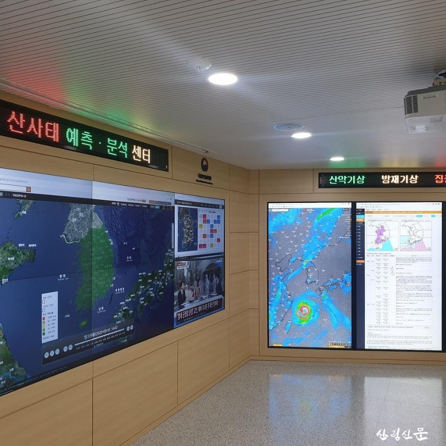 산사태 예측분석센터 사진2.jpg