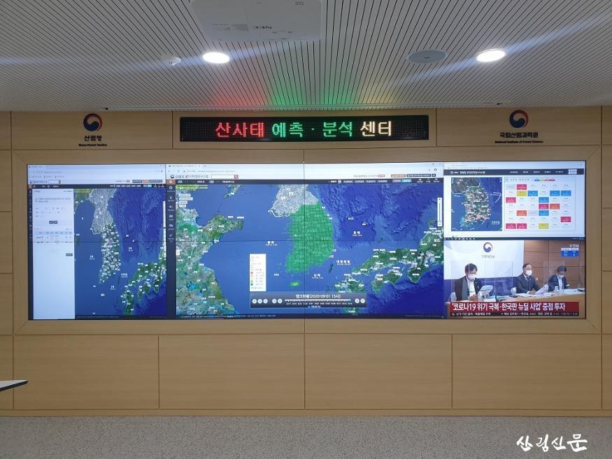 산사태 예측분석센터 사진1.jpg