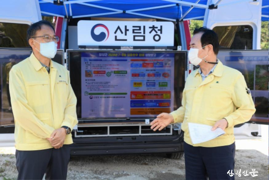사진1_박종호 산림청장(왼쪽) 서춘수 함양군수  제10호 태풍 하이선 대비 산림사업장 점검.JPG