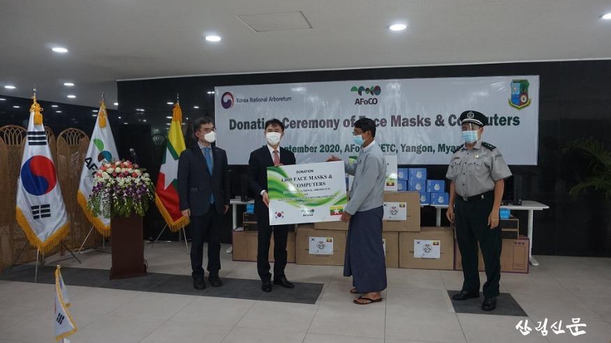 산림청 국립수목원 미얀마 정부에 방역물품_기증.jpg