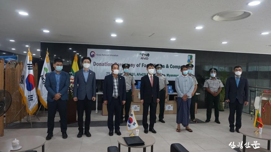산림청 국립수목원 미얀마 정부에 방역물품_기증_1.jpg
