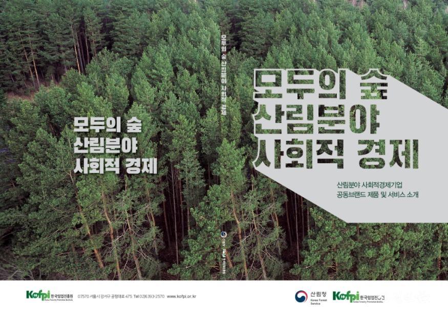 산림분야 사회적경제기업 공동브랜스 소개서 표지.jpg