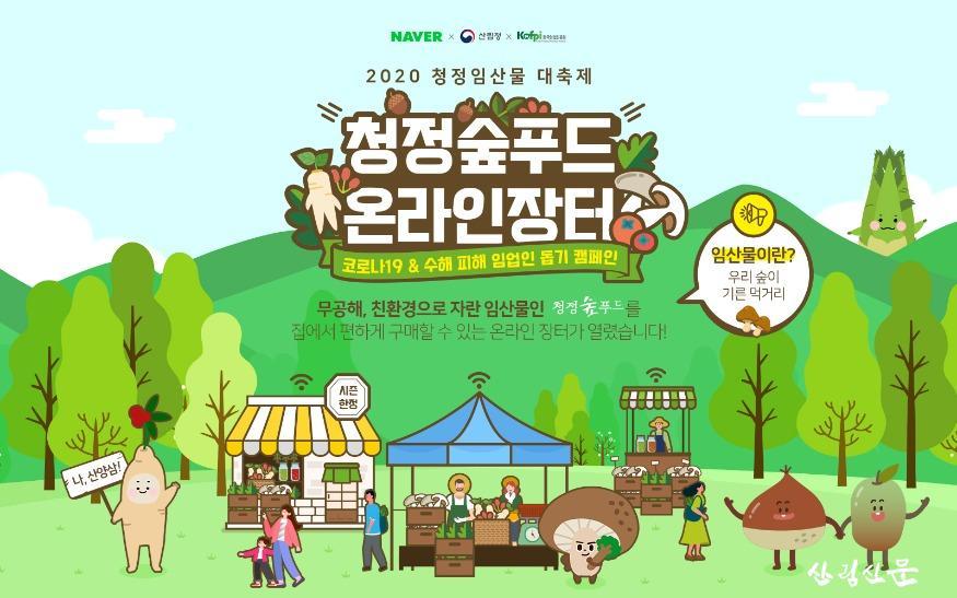 01. 2020 청정숲임산물 대축제 포스터.jpg