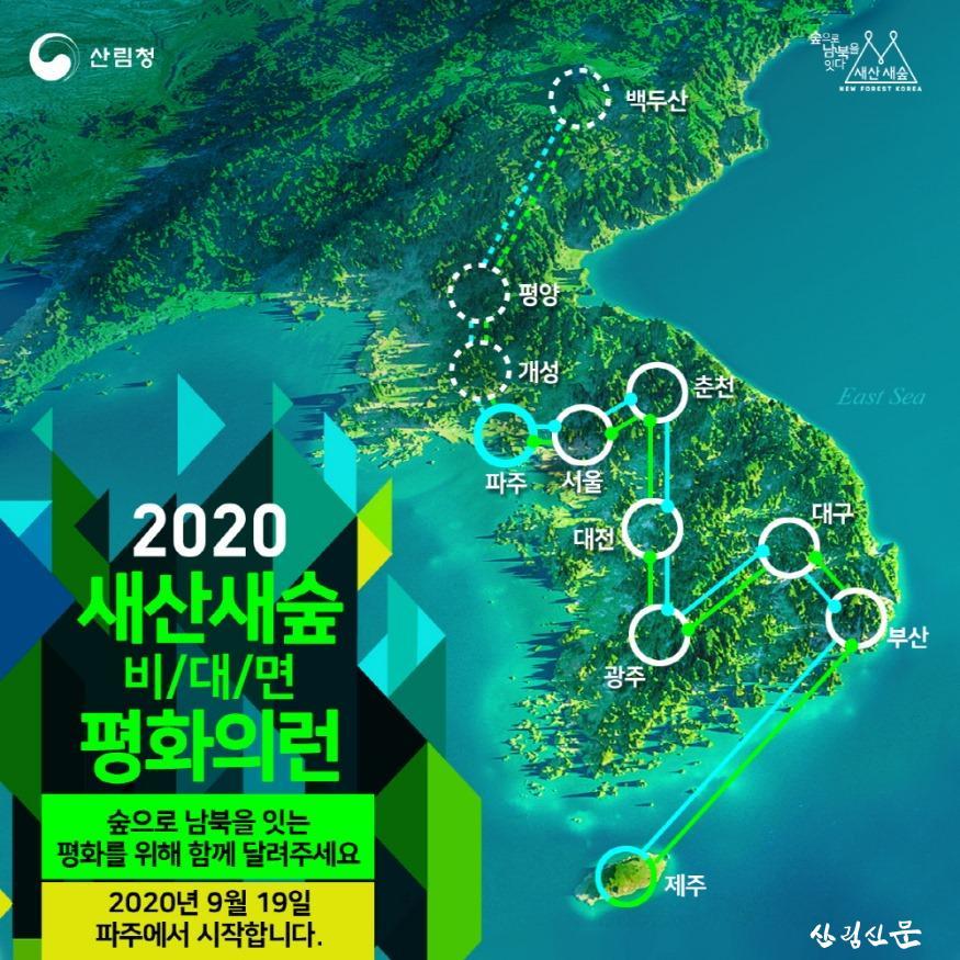 [크기변환]2020새산새숲비대면평화의달리기 안내문.jpg