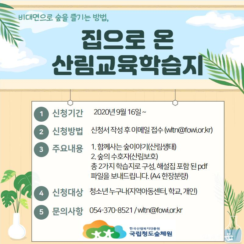 [사진]집으로 온 산림교육학습지 안내자료.jpg