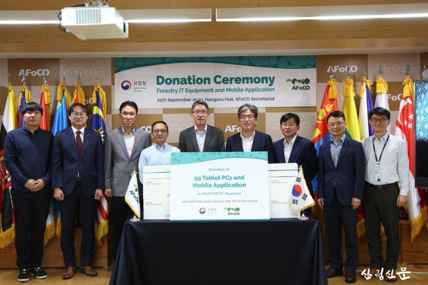 사진1_아시아산림협력기구에 교육용 이동통신기기 기증.JPG