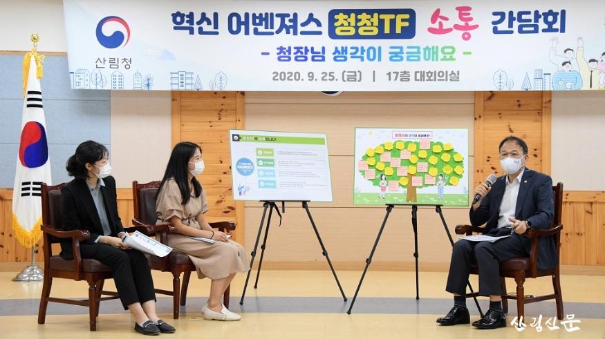 사진1_박종호 산림청장(오른쪽) 혁신 새내기 청청 티에프 소통 간담회 참석.JPG