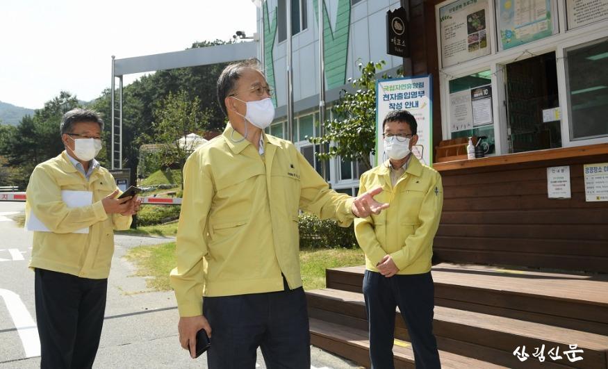 사진2_박종호 산림청장(가운데) 추석 연휴 코로나19 예방 국립자연휴양림 현장 점검.JPG