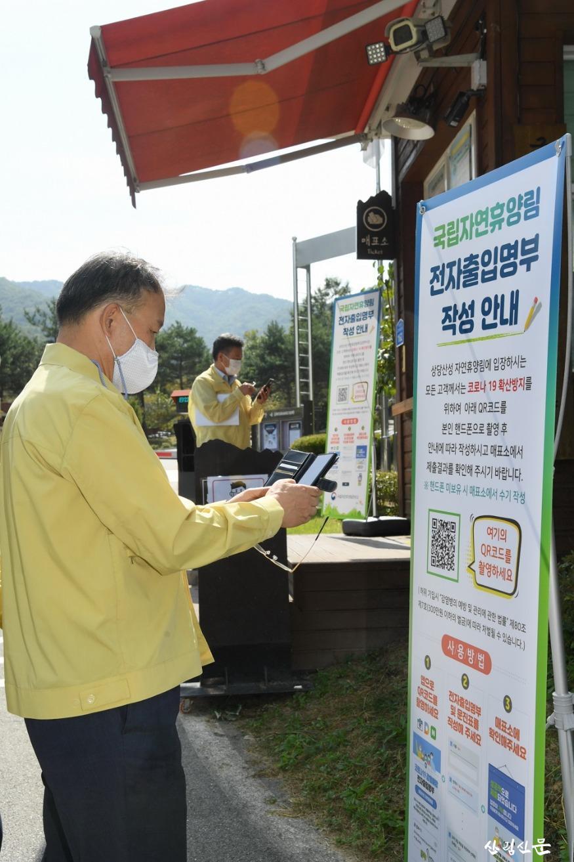 사진4_박종호 산림청장 추석 연휴 코로나19 예방 국립자연휴양림 현장 점검.JPG