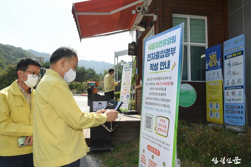 사진3_박종호 산림청장(가운데) 추석 연휴 코로나19 예방 국립자연휴양림 현장 점검.JPG