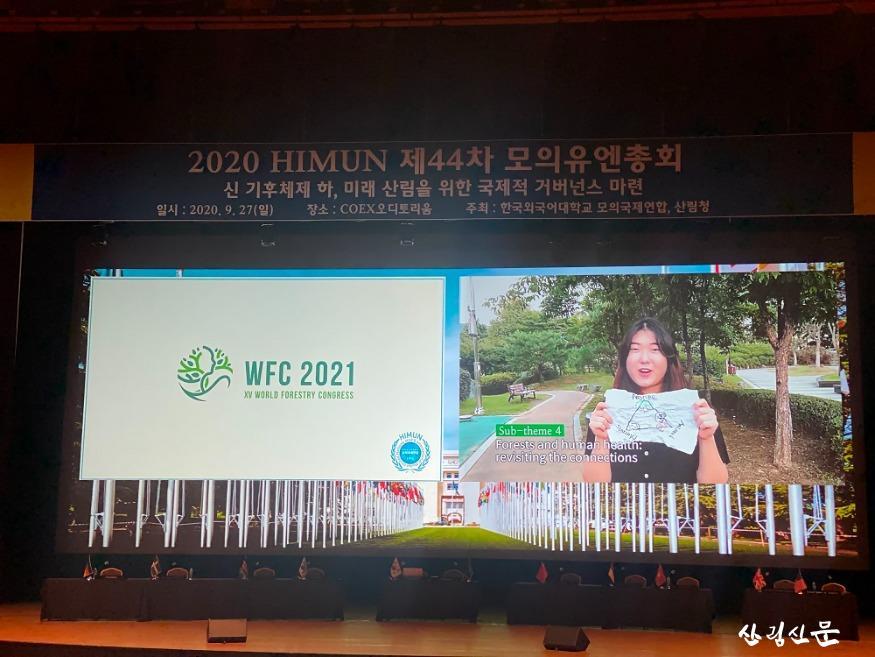 사진3_산림에 관한 국제적협력의  중요성이 논의된 가운데, 내년 세계산림총회의 주제와 부제가  학생들에게 소개되고 있다..jpg