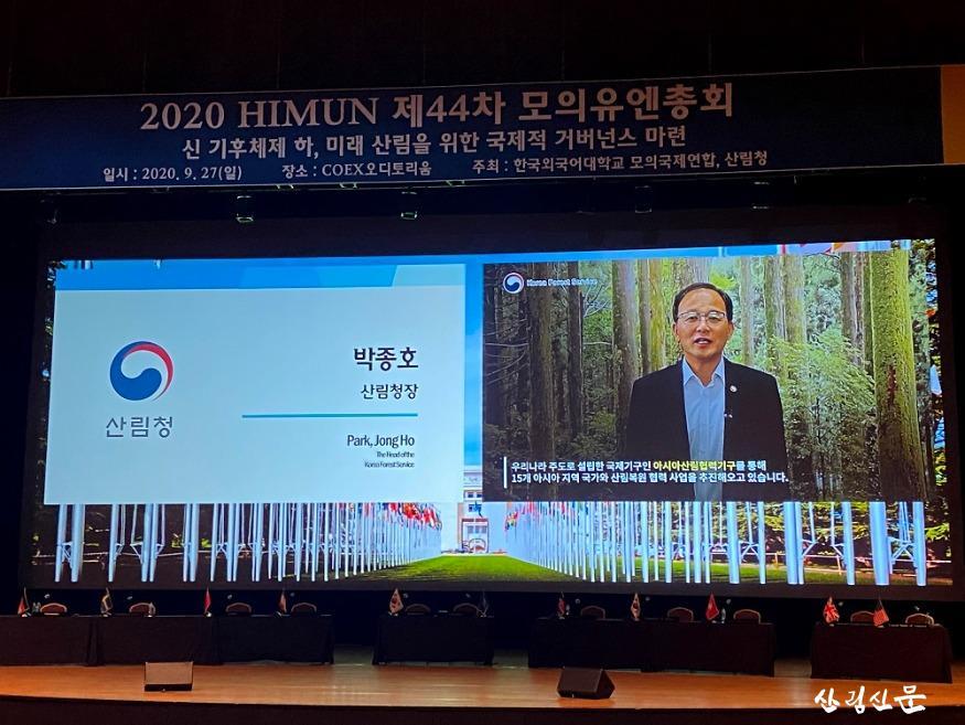 사진2_온라인관람만 진행한 본 행사에서 산림청의  박종호 청장이 영상으로 축사를 전하고 있다..jpg