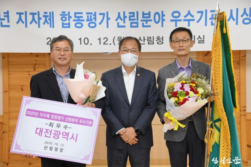 사진2_2020년 지자체 합동평가 산림분야  우수기관 시상식_최우수기관 대전광역시.JPG