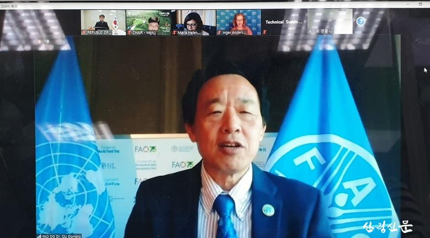 사진2_유엔식량농업기구(FAO) 사무총장  취동위(Qu Dongyu) 연설.jpg
