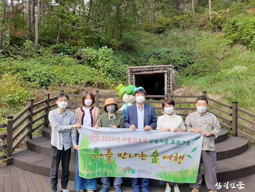 사진1.서울의료원 산림치유프로그램.jpg