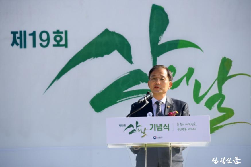 사진2_박종호 산림청장 기념사.JPG