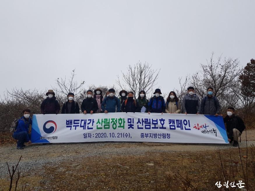 백두대간 내 산림정화 캠페인.jpg