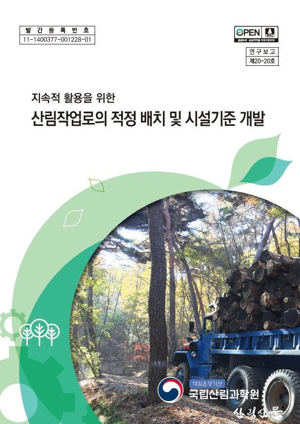 자료집 표지_ 산림작업로의 적정  배치 및 시설기준 개발.jpg