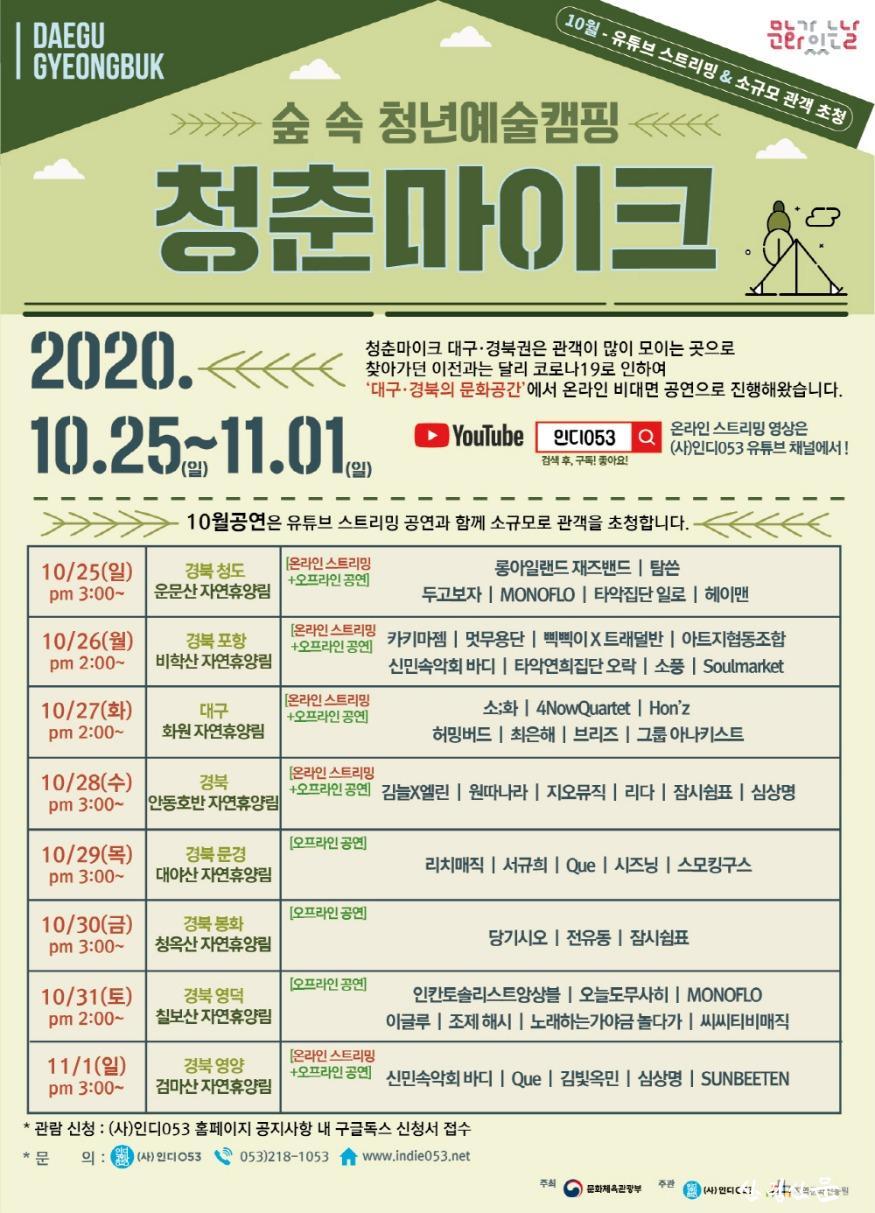 (사진 1) 2020년 10월 청춘마이크 공연 일정 포스터입니다..jpg