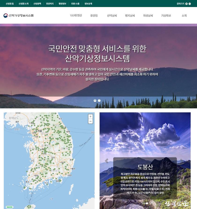 1.산악기상정보시스템 웹페이지.jpg