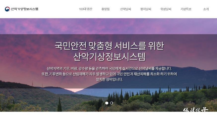 2.산악기상정보시스템 웹페이지 2.jpg