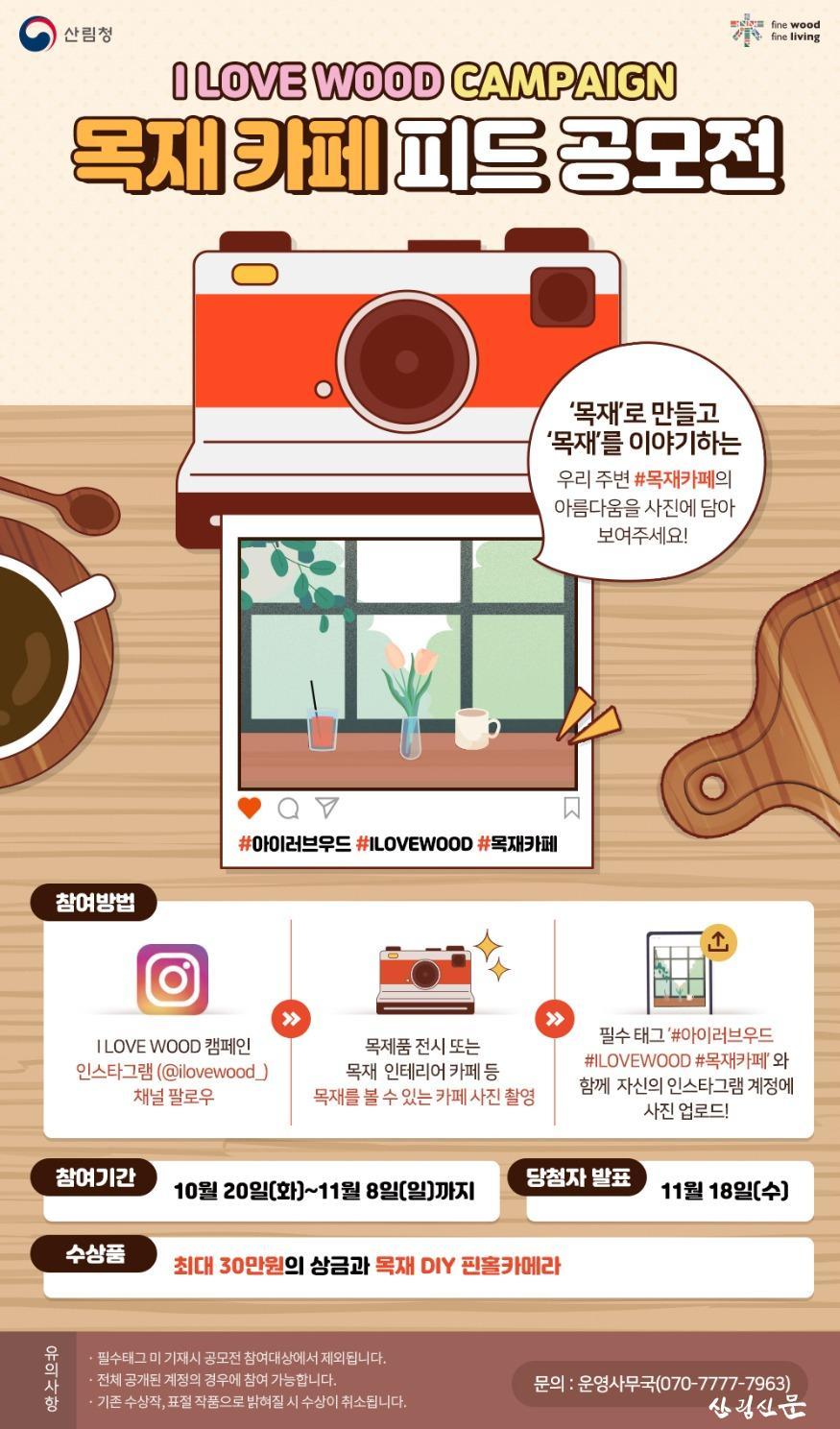 일상 속 목재의 모습 재조명하는 '목 재 카페 게시물 공모전' 개최.jpg
