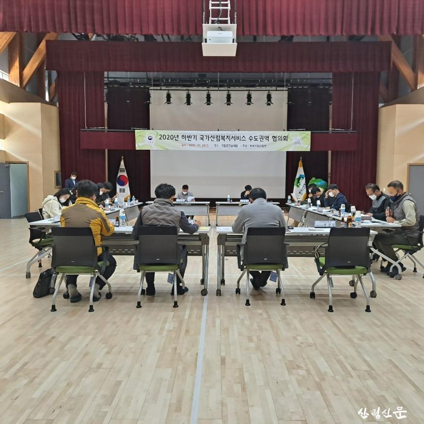 [관련 사진] 국가 산림복지서비스 수 도권역 협의체 하반기 회의 개최.jpg