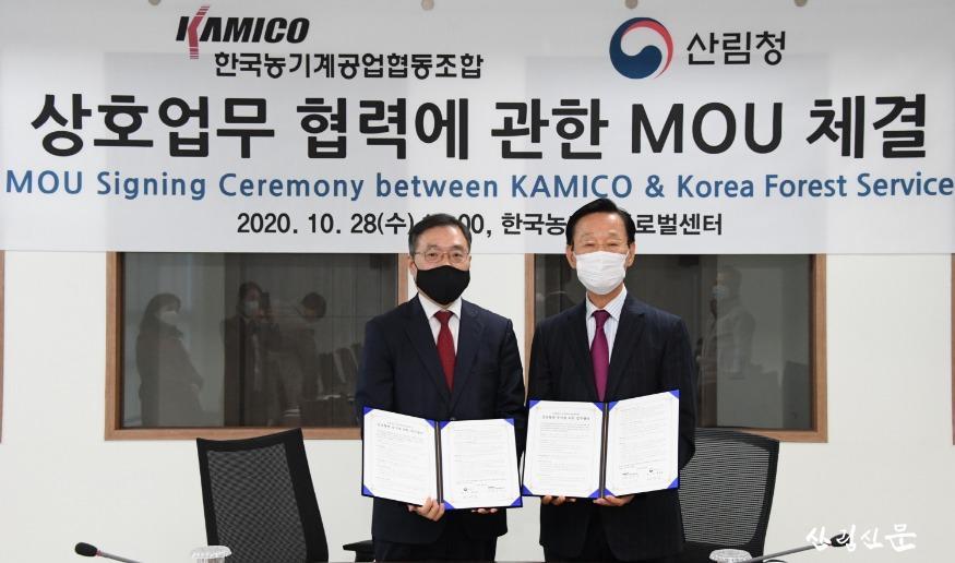 사진1_산림청-한국농기계공업협동조합 업무협약 체결.jpg