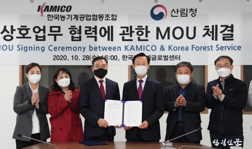 사진2_산림청-한국농기계공업협동조합 업무협약 체결.jpg