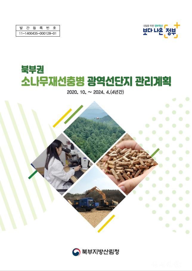 [관련 사진] 북부권 소나무재선충병  광역선단지 관리계획(표지).jpg