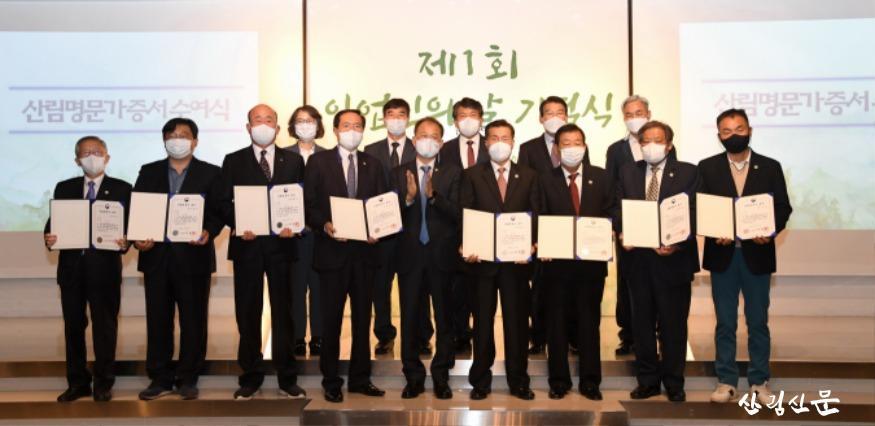 사진4_제1회 임업인의 날 기념식 산림명문가 기념촬영.JPG