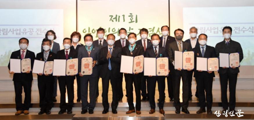 사진3_제1회 임업인의 날 기념식 산림사업유공자 기념촬영.JPG