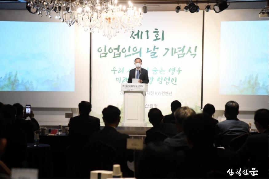 사진1_박종호 산림청장 제1회 임업인의 날 기념식 기념사.JPG