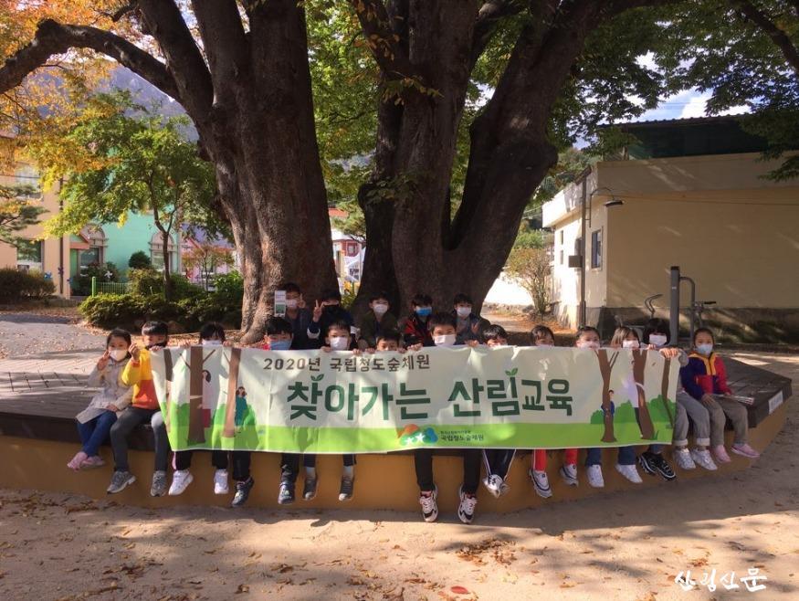 사진1.찾아가는 산림교육 단체 사진.JPG