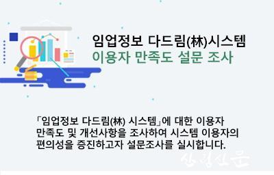 02. 임업정보_다드림_만족도 조사.jpg